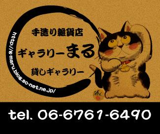Sticker(Sikaku)(60x50)-MARU_03.jpg
